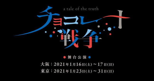 舞台「チョコレート戦争〜a tale of the truth〜」主演 植田圭輔(久保南碕 役)ビジュアル解禁!