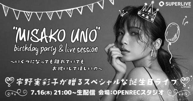 「SUPERLIVE by OPENREC」にて、AAA(トリプル・エー)宇野実彩子さんによるオンライン誕生日ライブが2020年7月16日(木)21時より開催決定!