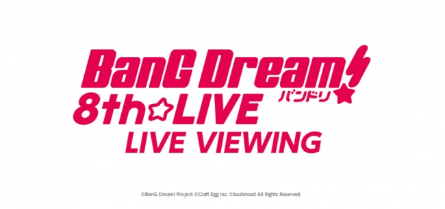 「BanG Dream! 8th☆LIVE」夏の野外3DAYS LIVE VIEWING開催決定!