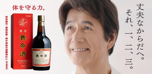 『薬用養命酒』の新プロモーションに草刈正雄さんを起用。2020年7月1日より、新CM「希望の朝」篇が地上波で放映開始!