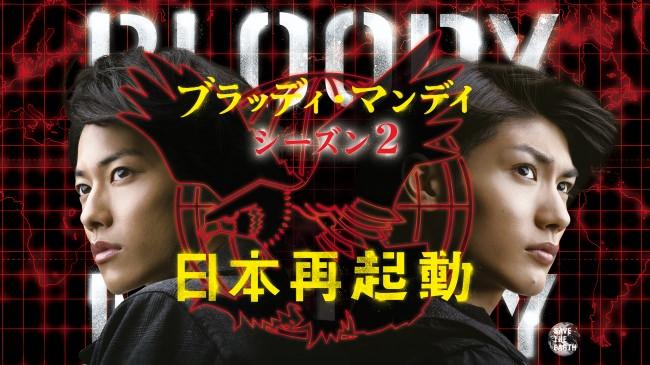 『ブラッディ・マンデイ シーズン2』Paraviで7/20(月)より独占初配信!