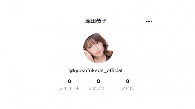 【深田恭子】TikTokで夏休み動画企画、始動