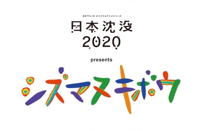 湯浅政明 監督最新作 Netflixオリジナルアニメシリーズ『日本沈没2020』スピンオフ企画 「シズマヌキボウ」プロジェクトが始動