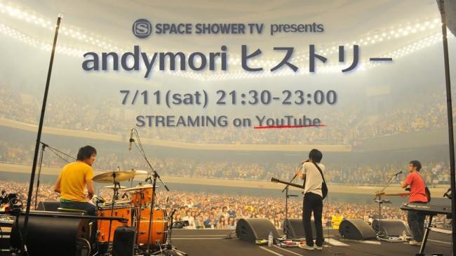 andymoriの活動の軌跡を追ったスペースシャワーTVの特別番組をオンエアと同時配信でお届け!