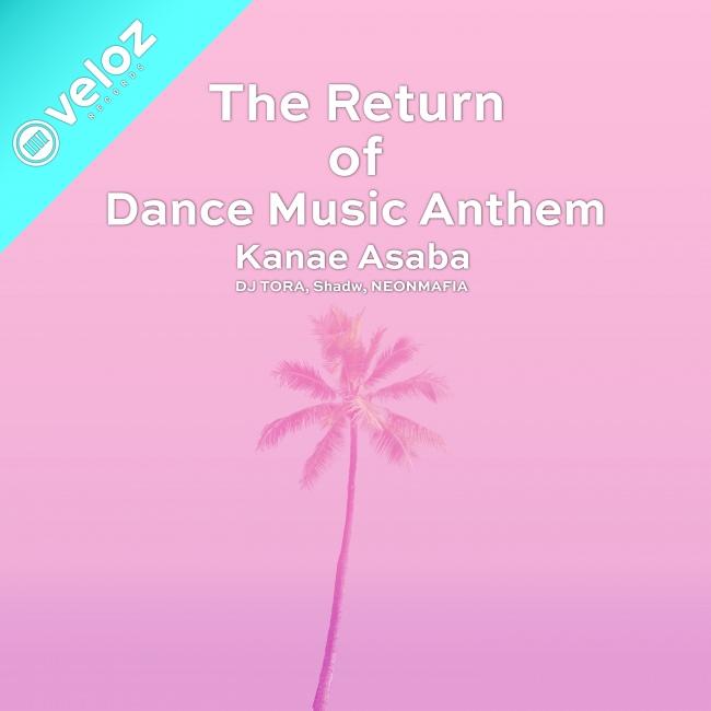 Kanae Asabaがトランスの名曲をカバーしたアルバム「The Return Of Dance Music Anthem」をリリース