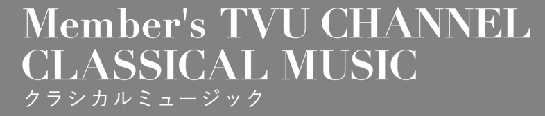 クラシック・コンサートのライブ&アーカイブ配信の 有料サイトをスタート