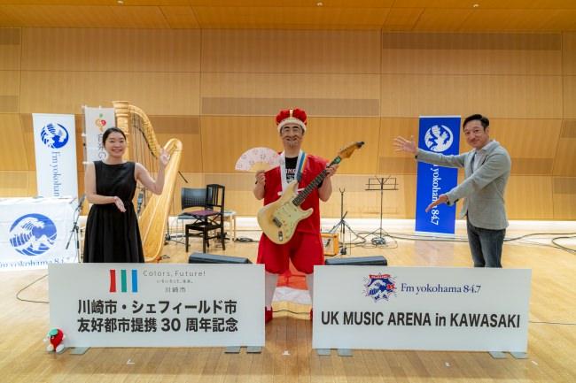 直訳ロッカー「王様」もゲストに登場!7/26(日)20:00~21:00は特別番組「川崎市・シェフィールド市友好都市提携30周年記念 UK  MUSIC ARENA in KAWASAKI」を放送!!