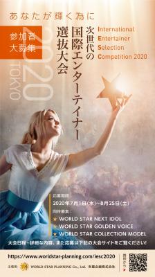 「2020次世代国際エンターティナー選抜大会」 -2021年撮影予定の中国映画「追跡日記」新人俳優オーディション