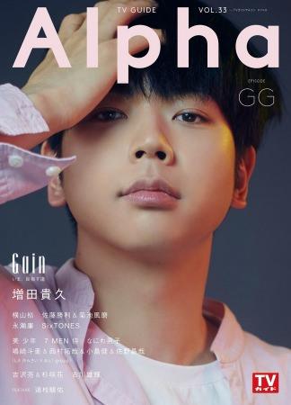 増田貴久が「TVガイドAlpha」の表紙に登場! 謙虚に前進し、その先に得たいと願う未来を明かす「NEWS、ジャニーズを続けていきたい」