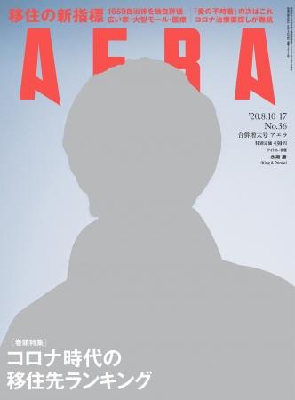 King & Princeの永瀬廉さんが8月3日発売のAERA表紙に登場!カラーグラビア&インタビュー4ページも掲載/撮影は蜷川実花