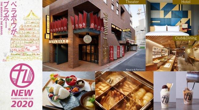 """エンタメの聖地・浅草九倶楽部が""""劇場一体型ホテル""""にリニューアル。「宿(Hotel)」「劇場(Theater)」「倶楽部(Club&Dining)」全てにエンタテインメントが詰まった、新たな複合施設に"""