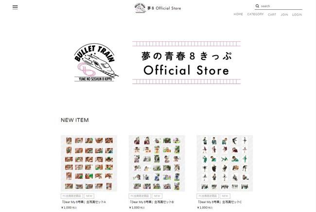 超特急 オフィシャルファンクラブ会員限定通販サイト「夢の青春8きっぷオフィシャルストア」 オープン!