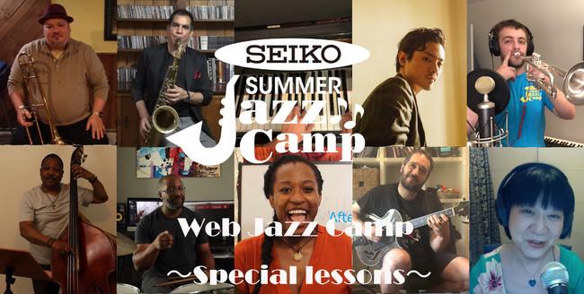 ジャズの一流講師陣が贈る「 Web Jazz Camp 」を開催!~スペシャルレッスン動画を特別に一般公開します~