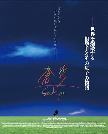 本学経営学部の学生20名が6年の歳月をかけて制作 映画『蒼穹(そうきゅう)』 2020年7月にBlu-rayでの発売を開始