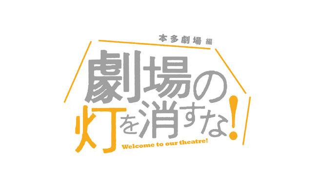 WOWOW演劇プロジェクト「劇場の灯を消すな!本多劇場編」追加出演者が決定!