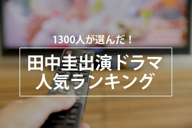 1300人が選んだ!田中圭の出演ドラマ人気ランキング
