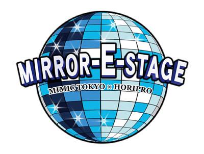 「コロッケミミックトーキョー」、オリジナルコンテンツをライブ配信 エンタテインメント番組「MIRROR-E-STAGE」(ミライステージ)を提供開始