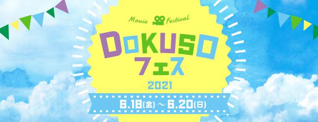 48時間ぶっ通しでライブ配信!? DOKUSO映画館初となるオンライン映画祭「DOKUSOフェス2021」実施決定!!