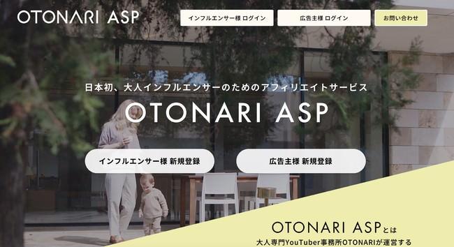 大人インフルエンサーのためのASPサービス「OTONARI ASP」が芸能事務所向けの無料サポートプランを提供スタート!