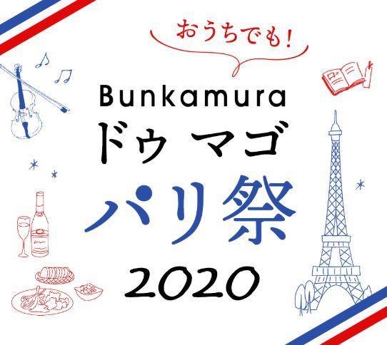 『おうちでも!Bunkamura ドゥ マゴ パリ祭2020』好評開催中 特別ミニライブも8/30(日)に決定!