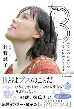 尼神インター・誠子 初のエッセイ本出版決定!『B あなたのおかげで今の私があります』2020年9月28日(月)発売【ご紹介のお願い】