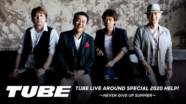 TUBEが無観客ライブ配信に初挑戦!9/5開催の「TUBE LIVE AROUND SPECIAL 2020 HELP! 〜NEVER GIVE UP SUMMER〜」をU-NEXTでライブ配信決定