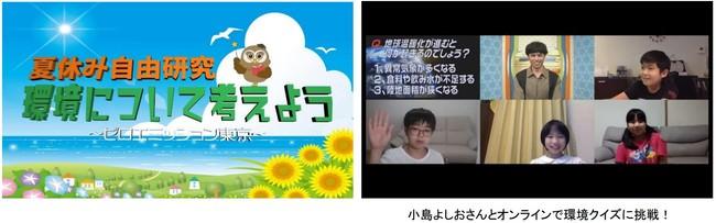 J:COM×ナショジオ×環境省×東京都環境局presents特別番組『夏休み自由研究 環境について考えよう ~ゼロエミッション東京~』8月15日から東京都内の「J:COMチャンネル」で放送