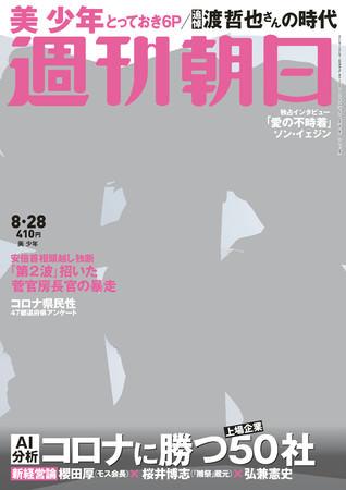 週刊朝日は「愛の不時着」ヒロイン ソン・イェジン独占インタビュー&「美 少年」ぎっしり6ページで魅せます!