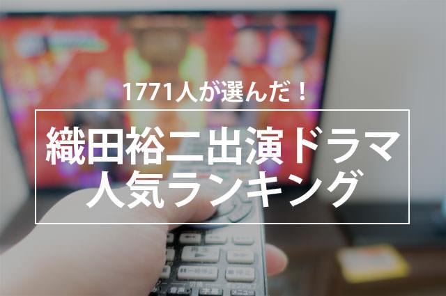 1771人が選んだ!織田裕二出演ドラマ人気ランキング