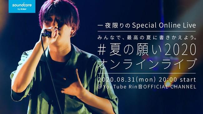 【Soundcore】Rin音生出演で贈る、一夜限りのミニライブ&トークセッションが実現!8月31日20:00に「#夏の願い2020オンラインライブ」の開催が緊急決定