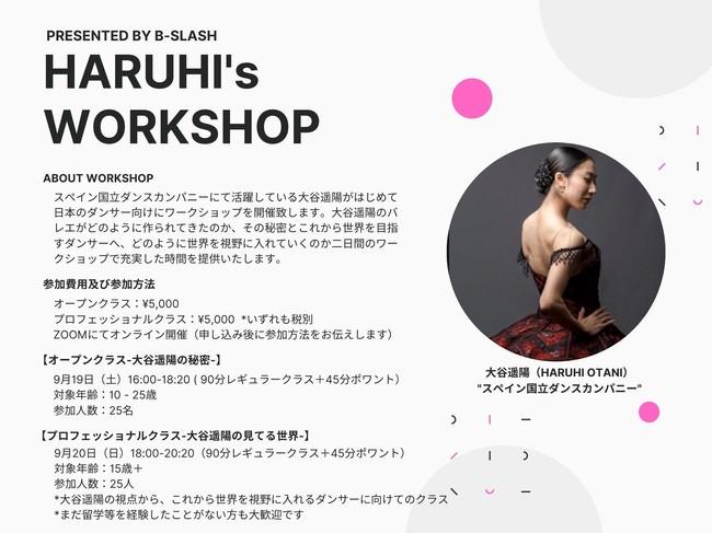 バレエダンサー必見のワークショップを開催!大谷遥陽(スペイン国立ダンスカンパニー)が日本のダンサー向けに初のワークショップを開催