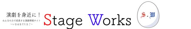 演劇応援サイト Stage Worksが応援のために価格破壊の新たな宣伝サービスを開始!