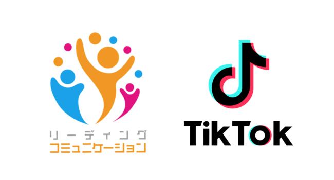 クリエイタープロダクション『Leading Communication』がTikTokと公認マネジメント契約を締結!