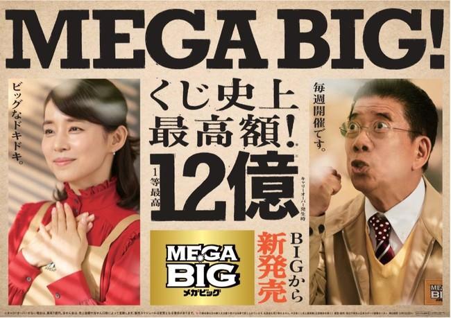 石田ゆり子さんが店長を務めるBIG売り場にオーナーの西川きよしさん再び登場 MEGA BIG新TV-CM『西川きよし漫才』篇 2020年8月22日(土)より放送開始