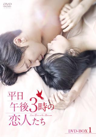 日本で社会現象にまでなった話題のドラマ「昼顔~平日午後3時の恋人たち~」の韓国リメイク作品、「平日午後3時の恋人たち」のDVD-BOXが発売決定!