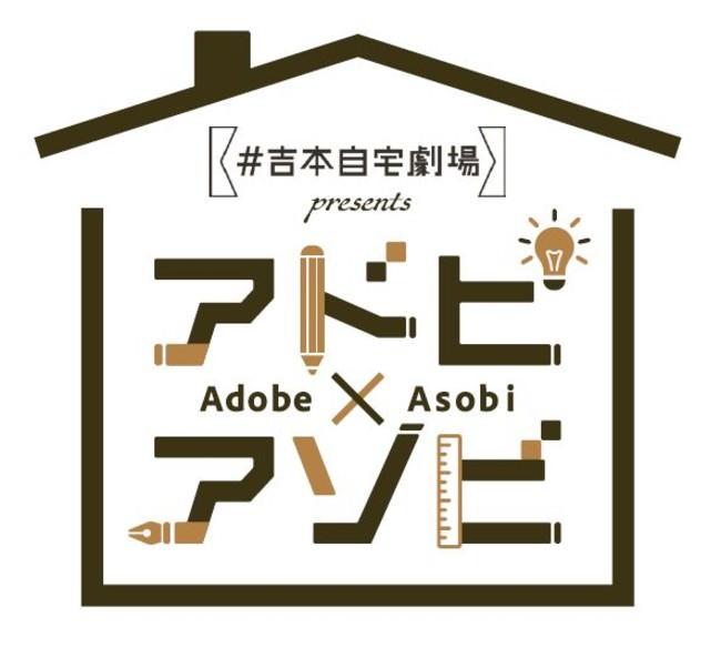 #吉本自宅劇場 presents 淳・くっきー!のAdobe x Asobi(アドビアソビ)2020年8月26日(水)配信決定‼