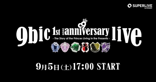 動画配信プラットフォーム「SUPERLIVE by OPENREC」にて9bicデビュー1周年を記念した史上最大規模の音楽ライブが開催決定!