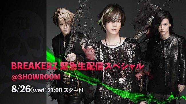 8月26日(水)21時から「BREAKERZ 緊急生配信スペシャル@SHOWROOM」決定!