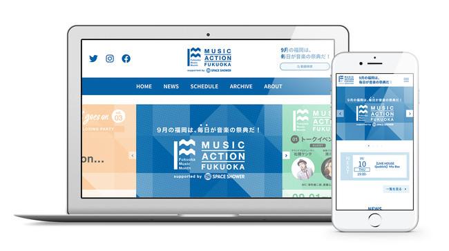 福岡の音楽文化を盛り上げるプロジェクト「MUSIC ACTION FUKUOKA」に公式サイト制作で協賛!9月は毎日、福岡市内から音楽イベントをライブ配信