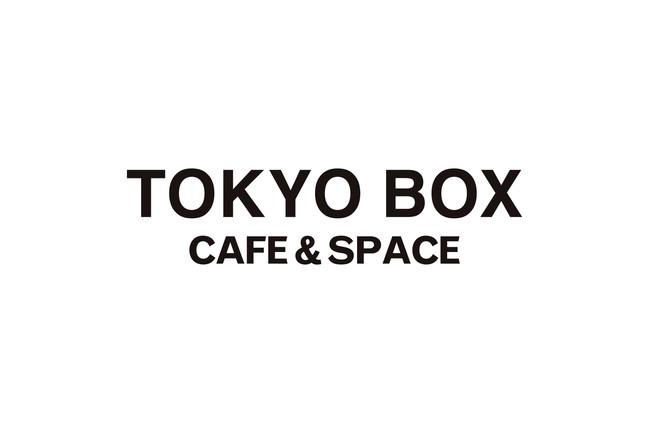 表参道のランドマーク 「表参道ヒルズ」に誕生!「TOKYO BOX cafe&space 表参道ヒルズ店」2020年9月10日(木)グランドオープン決定!
