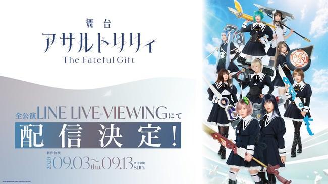 全公演配信決定!舞台「アサルトリリィ The Fateful Gift」、9月3日より上演及び配信スタート!