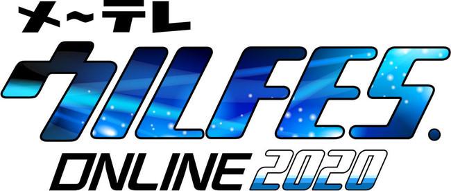 メ~テレがこの秋、オンラインイベントを開催決定! 「メ~テレ ウルFES.ONLINE 2020」 第一弾コンテンツ発表!