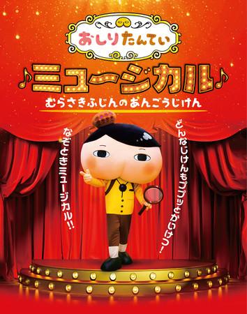 「おしりたんていミュージカル」2020年12月 東京公演決定&先行販売開始!