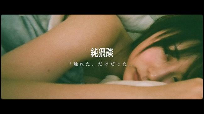 純猥談 初の映像作品「触れた、だけだった。」YouTube再生回数500万PV突破!!