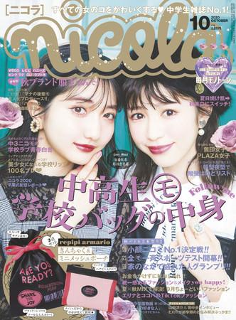 加藤咲希が『nicola』10月号で初表紙を飾る!秋らしいメイクとファッションで大人っぽく登場