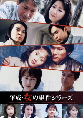 伊藤蘭・岸本加代子・南果歩・高島礼子、豪華女優が主役を演じ、高視聴率を獲得した選りすぐりのサスペンスドラマ4作品を「平成・女の事件シリーズ」として待望のDVDをリリース!