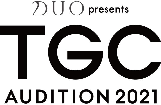 令和時代のスターを発掘するプロジェクト『DUO presents TGC AUDITION 2021』が昨年に引き続き開催決定!