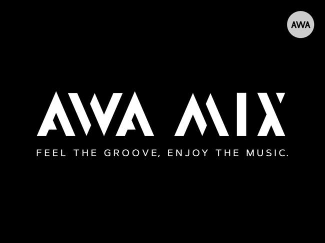 9月はDJ TAGA、DJ RAIN、KIYOTOが参加!全国で活躍するDJが毎週DJ MIXを公開する『AWA MIX』!