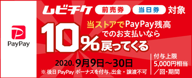 ムビチケが「PayPay」で購入できるように! お支払額の10%が戻ってくるキャンペーンに参加