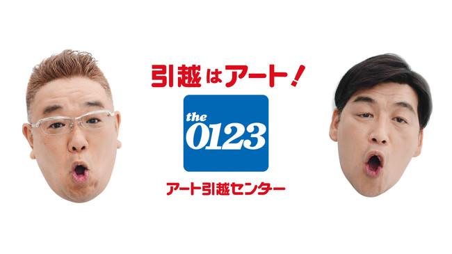 新テレビCMを 9 月 10 日(木)より放送開始!人気お笑いコンビ サンドウィッチマンを起用